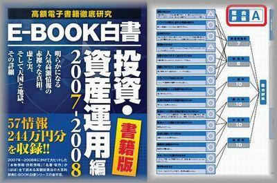 ebookhakusyo001aa