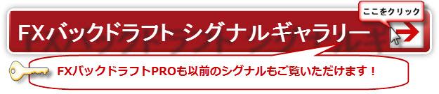 PROシグナル・ギャラリー