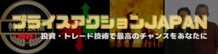 くまひげ先生の特許技術【プライスアクションJAPAN】