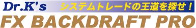プライスアクショントレード・システムトレードの王道を探せ!